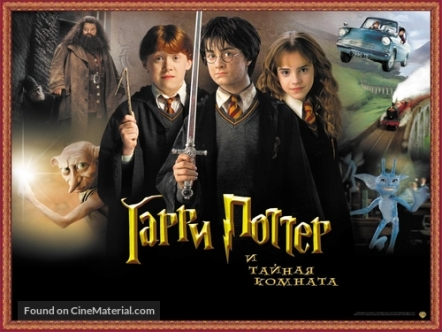 harry-potter-and-the-chamber-of-secrets-russian-movie-poster