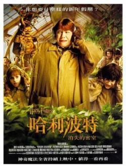 harry-potter-and-the-chamber-of-secrets-taiwanese-movie-poster-2002_a-L-6256575-4986390